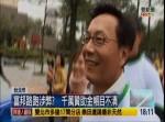 台北市資產 何志偉質疑:被富邦壟斷了