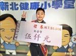 林筵翔天天練50分鐘 奪健康小學堂總冠軍