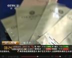 中國製冒牌化妝品 成本和礦泉水差不多