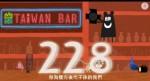台灣人不敢說的228...  8分鐘影片讓你理解