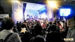 共生音樂節 緬懷228受難者