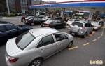汽柴油價格每公升降0.3元 台塑石化下午4點公布