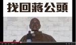 蔣介石雕像被斬首 網友惡搞創作「689小遊戲」