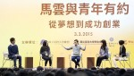 《TAIPEI TIMES 焦點》 Investment Commission tells Alibaba to quit ROC