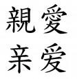 「親不見、愛無心」 中國名導馮小剛倡用繁體字