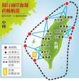 國安危機 我劃新航道 供中國船「路過」