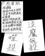國小立志殺人 高中詩集現決心