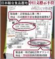 貿易商喊冤 食藥署:查證確認改標