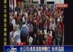 水公司未經同意徵地蓋淨水廠 農民聚集抗議