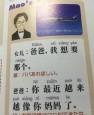 日人學「不搭不七」的中文?前衛教材網路瘋傳