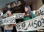 要求撤回M503航路!民團再突襲立法院