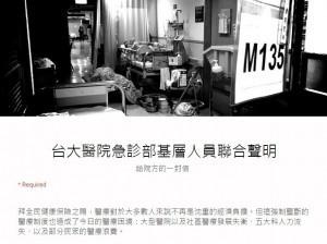 網傳台大急診人員聲明 盼院方重視醫護病權益