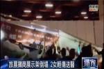 春季旅展廠商展示架倒塌 2女子受傷送醫