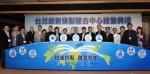 台灣創新快製媒合中心啟動 鎖定五大領域提供服務