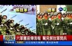 國軍宣傳海報 赫見解放軍照片