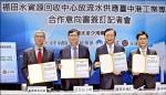 廢水回收示範廠 日供13萬噸給台中港工業區