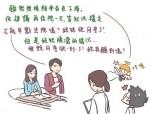 人氣圖文作家Nikumon 畫出親子教育怪象
