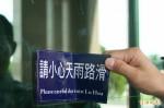 鬧笑話!台東地檢署標示「路滑」直譯「Lu Hua」