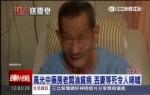 病婦遭丟停屍間 貧病夫:我沒有其他辦法了!