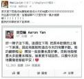 炎亞綸下雨釀地震說 柳林瑋:國民科學教育不能等