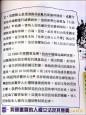 會議紀錄「無名」 顏慶祥請辭課綱委員