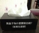 「黑盒子為什麼要裝白紙?」 網友忍不住好奇...