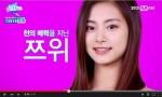 南韓女團「SIXTEEN」子瑜來自南台灣 甜美指數破表