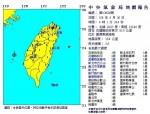 台灣東部外海清晨04:01發生規模5.6地震