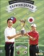 仰德台日友好盃對抗賽 日本抱走首冠