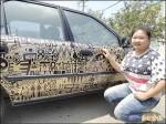國三女把汽車當畫布 前衛又藝術