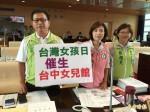 今年台灣女孩日 台中市將成立首座女兒館