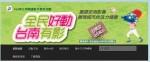「全民好動,台南有影」徵件5月10日止