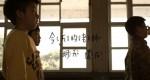 改善偏鄉教育 「為台灣而教」招募教師