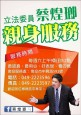 《拚南投立委》 許淑華提供法律諮詢 蔡煌瑯親自駐點服務