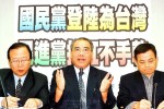 《TAIPEI TIMES 焦點》 DPP must recognize Chu's use of ROC's name: KMT