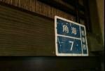 愛台灣!日本大阪燒肉店貼著「恆春郡海角7」門牌