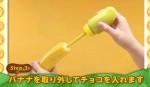 舌尖大變革!改造神器讓香蕉口味變化多端