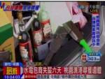 人間蒸發的彰化水電包商 疑桃園尋獲遺體