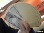 1:3.99 台幣對日圓續創近17年新高