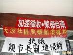 中國城協議價購 目前90戶同意