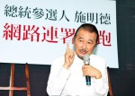 《TAIPEI TIMES 焦點》 Shih launches online signature campaign