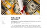馬勝集團吸金30億 檢調搜索跨國「華爾街之狼」