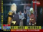 台中大樓地下室火警 上千住戶暗夜竄逃