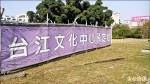 不要「有殼無神」 地方促設台江文化中心籌備處