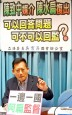 《TAIPEI TIMES 焦點》Chen's son risking parole with radio show: legislator