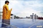 《新北不要核電廠 尋找新能源─太陽能篇》成功經驗》大覺禪寺 廟宇屋頂設太陽能板