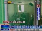 龔嫌租屋處曝光 鄰居:曾幫忙處理漏水修繕