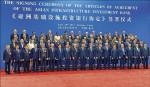 亞投行協定簽署 中國擁一票否決權
