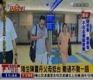 塵爆受傷中生父母抵台 暫無考慮返中治療