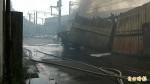 超猛!工廠大火悶燒 貨車拉破鐵皮灌救